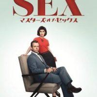 """『マスター・オブ・セックス』日本初放送決定 実在の""""性科学者…"""