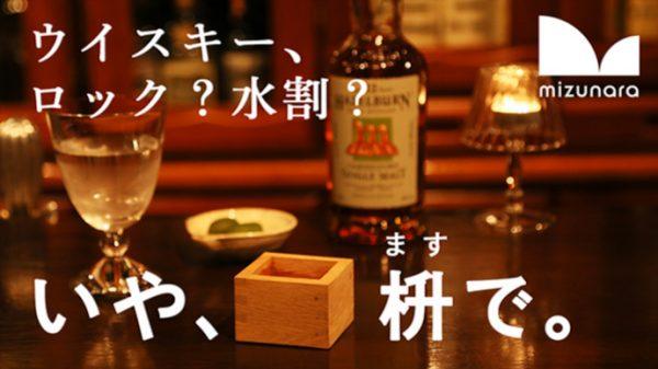 ウイスキーを「デレ化」するミズナラ枡が一般販売へ!