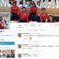 吉田沙保里のポケモンGO開始宣言にネット「ポケモン逃げてー…