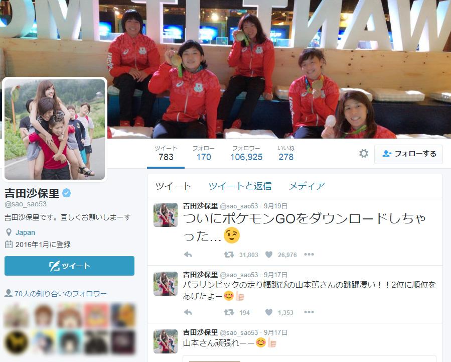 吉田沙保里のポケモンGO開始宣言にネット「ポケモン逃げてー!!」