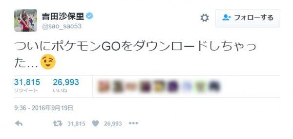 吉田沙保里さんTwitterアカウントより。