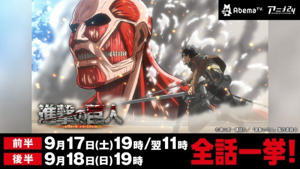テレビアニメ「進撃の巨人」一挙放送