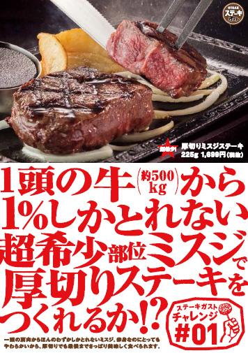 ステーキガストの「稀肉祭」