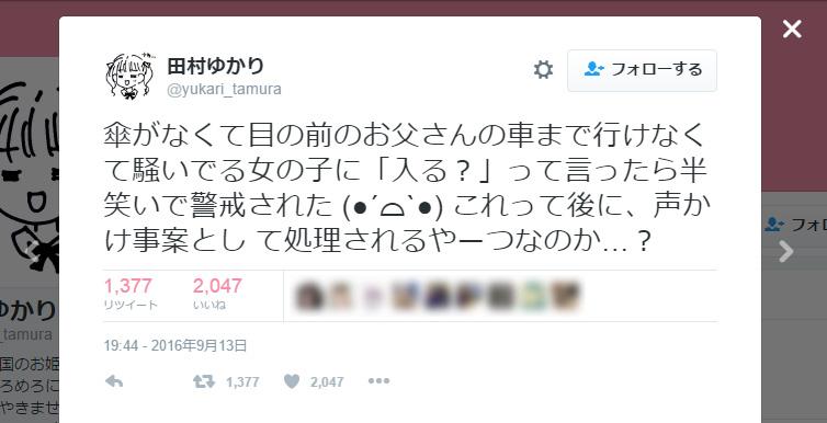 田村ゆかりさん、親切心を警戒される これって後に、声かけ事案?
