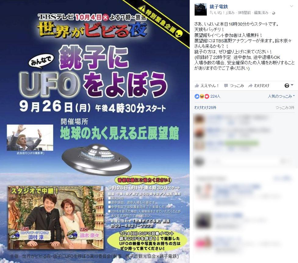 銚子が「銚子にUFOを呼ぼう」って言い始めた……26日22時まで召喚イベント緊急開催