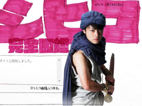 指示丸出しの『勇者ヨシヒコ完全図鑑』公開 これぞヨシヒコクオリティ!