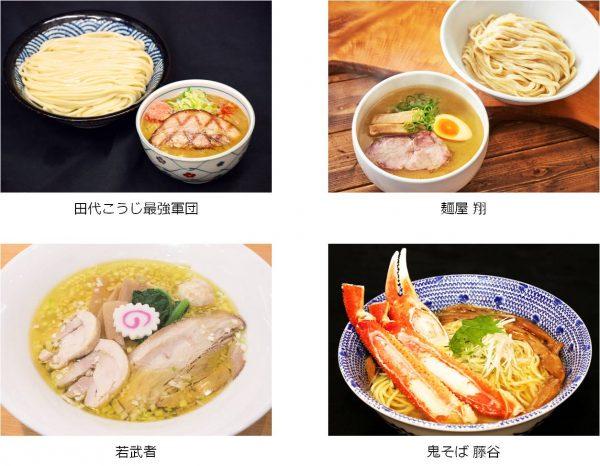 (大つけ麺博 料理イメージ)
