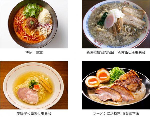 (東京ラーメンショー 料理イメージ)