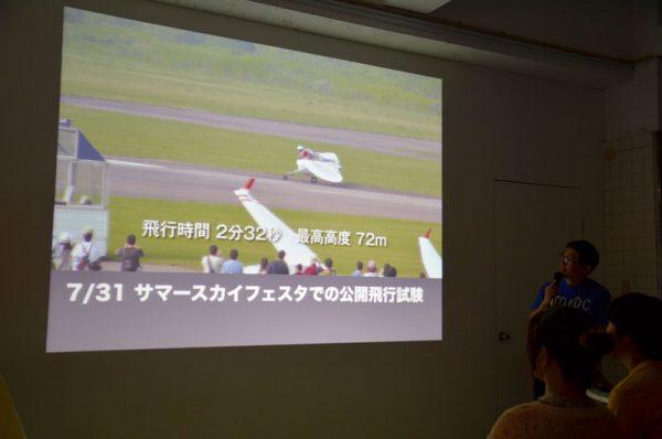 公開飛行試験の様子
