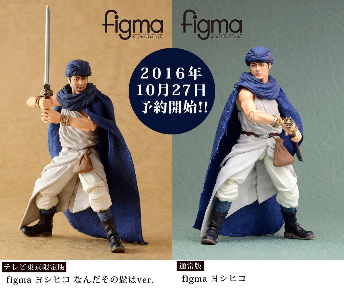 山田孝之監修「figmaヨシヒコ」発売決定 通常版と無精ひげのテレ東限定版があるよ