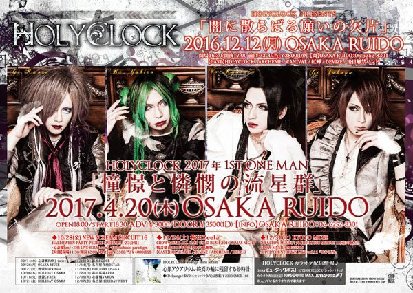 OSAKA RUIDO HOLYCLOCK ONE MAN 『憧憬と憐憫の流星群』