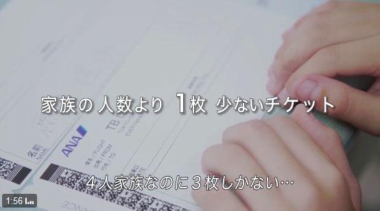 ANAの動画「魔法のチケット」は見る人によって感想が変わる? 感動するor悪趣味?