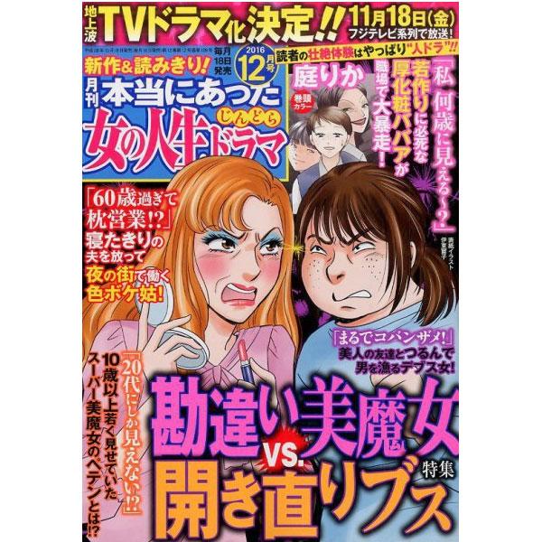 実録レディコミ『人ドラ』がフジテレビでドラマ化 11月18日放送