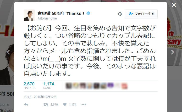 声優・古谷徹がうっかりBLカップリング表記を使用→方々から指摘され謝罪
