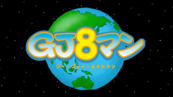 GJ8マン(じーじぇーえいとまん)MVより。