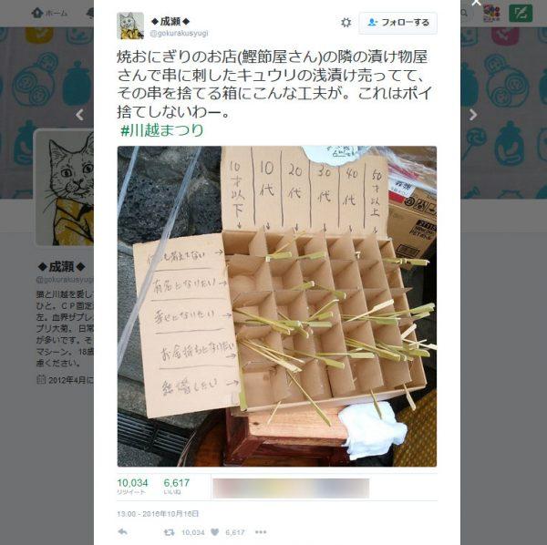 ◆成瀬◆さん(@gokurakusyugi)の投稿