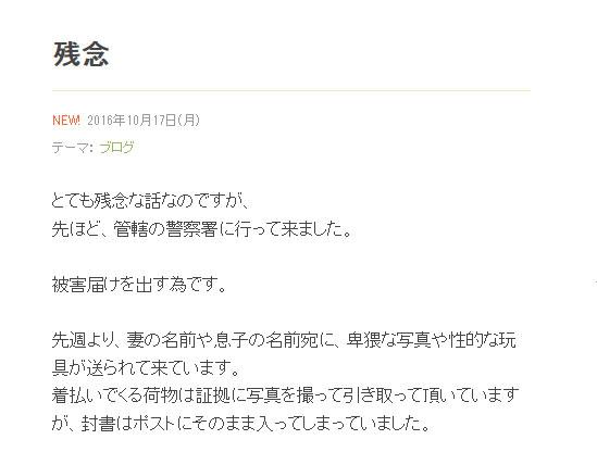 長谷川豊さん10月17日の投稿