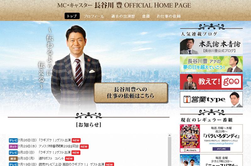 長谷川豊アナの公式HP復旧 不明なファイルが検出