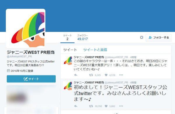 ジャニーズ初!?ジャニーズWESTのPR用Twitterアカウントが運用開始