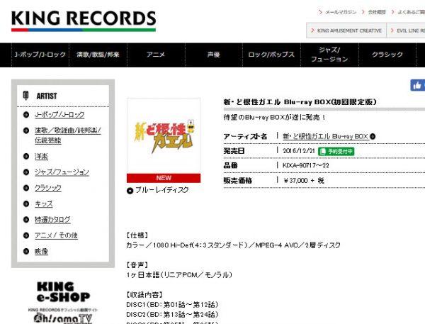 KING RECORDSオフィシャルより。