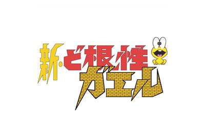 『新・ど根性ガエル』がBlu-ray BOX化 劇場版も収録