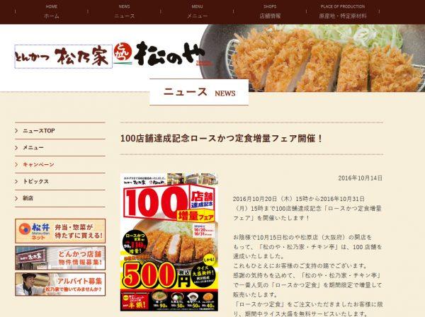 500円ロースかつ定食が90g→110gに!
