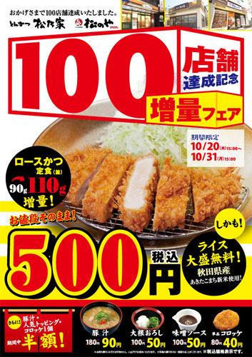 行かなきゃ!とんかつ『松のや』で増量フェア 500円ロースかつ定食が90g→110gに!