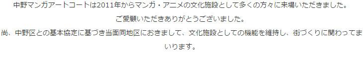 中野マンガアートコート公式サイトより。