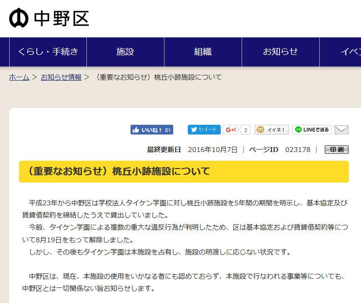 コスプレイヤーに人気の『中野マンガアートコート』が不法占拠状態?中野区が契約解除を公表