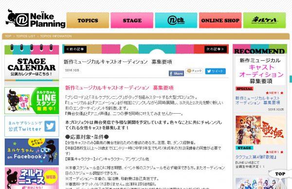 ネルケプランニング公式サイト