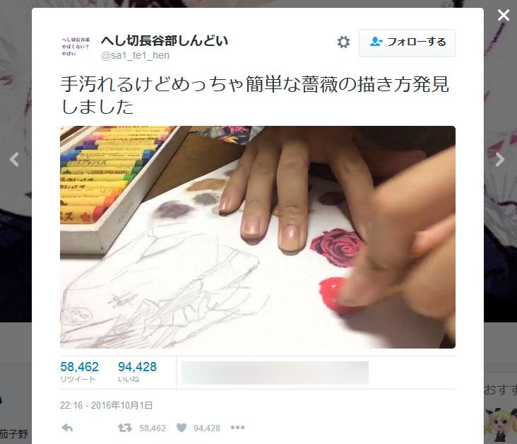 簡単なのに耽美で立体的な薔薇が描けちゃう方法が話題