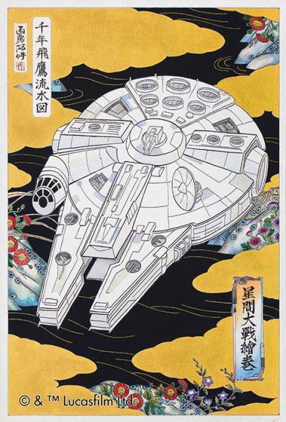 千年飛鷹流水図(Millennium Falcon)