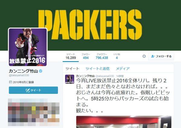 カンニング竹山 Twitterアカウント