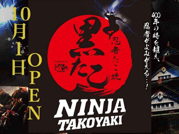 大阪城前で『忍者たこ焼黒たこ』