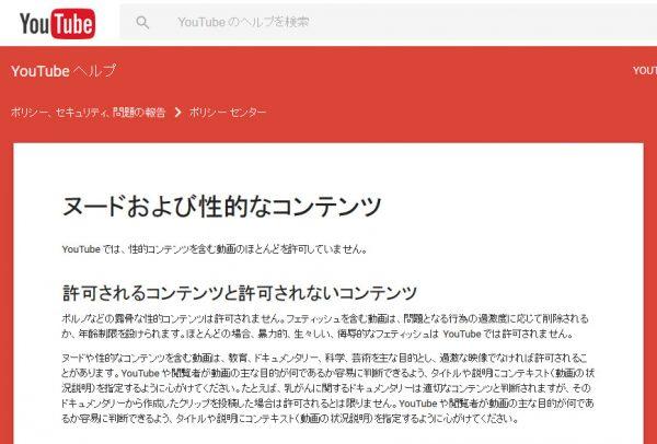 YouTubeコミュニティガイドライン