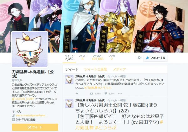 刀剣乱舞公式Twitterアカウントより。