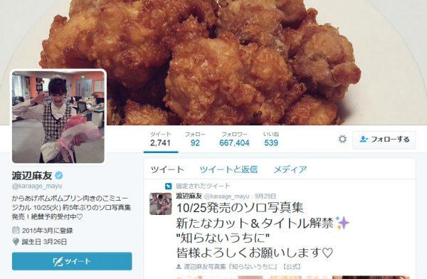 渡辺麻友さんTwitterアカウント