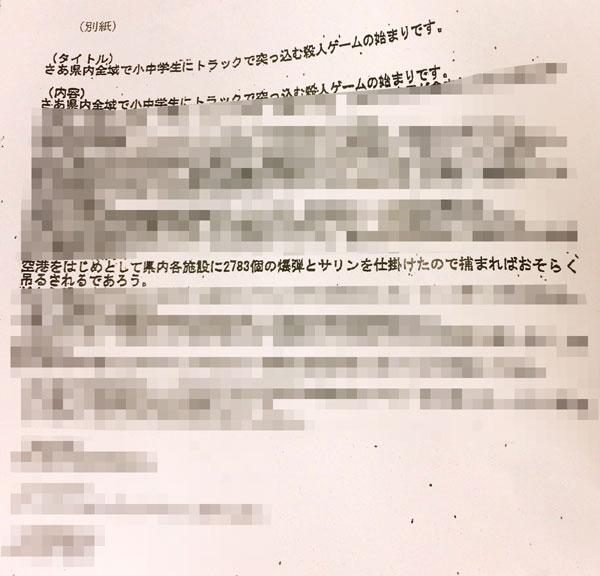 (ツイッター上で福岡県に犯行予告をしたとみられるアカウントより。モザイクは編集部にて処理。)