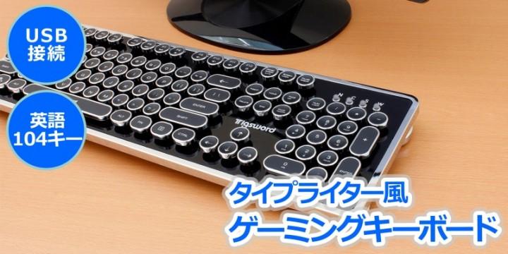 欧文タイプライター風のゲーミングキーボード カチカチ音がはかどりそう