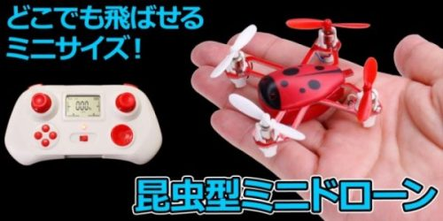 価格1999円の『昆虫型ミニドローン』小型ドローン登場