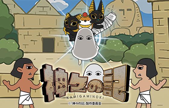 アニメ『神々の記』が森川智之を乱用 全キャラの声・主題歌担当を発表
