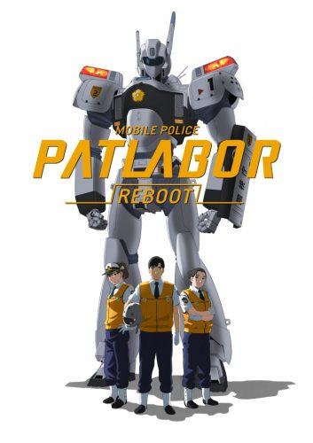 『機動警察パトレイバーREBOOT』期間限定配信 8分32秒の映像