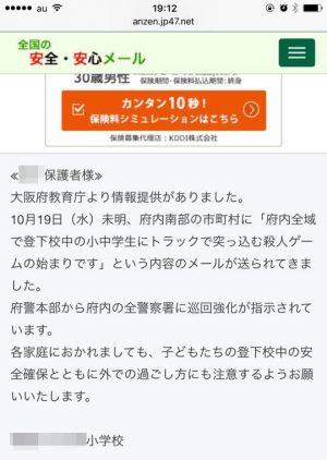 (大阪で10月19日に配信された安全・安心メール)