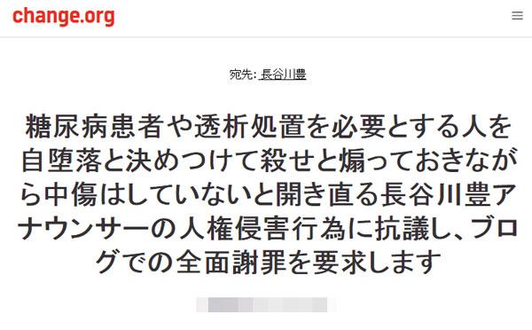 長谷川氏への謝罪要求署名で「取り消し」騒動 騒動から考えるネット署名ルール