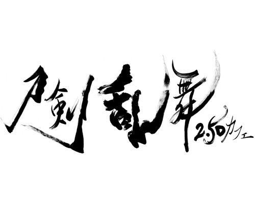 『刀剣乱舞 2.5次元カフェ』期間限定オープン 舞台とミュージカル初コラボ
