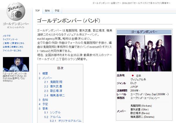 金爆公式サイトが完全にWikipediaと話題