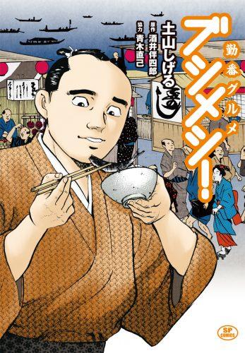 『勤番グルメ ブシメシ!』NHK BSで実写化 ほのぼの時代劇に期待大