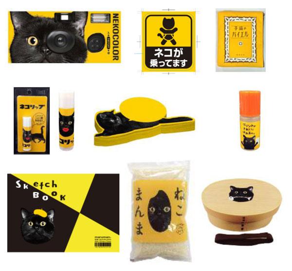 ロフトにヤマトの黒猫グッズ大量登場 クロネコ米「ねこまんま」も!