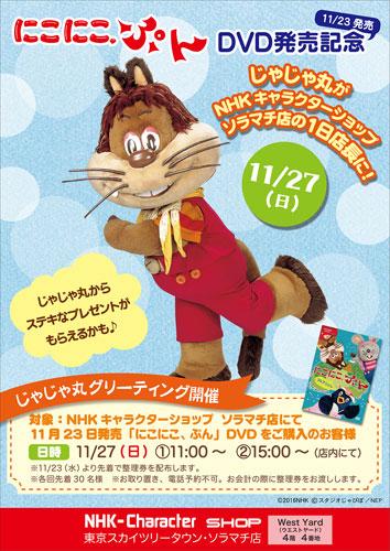『にこにこ、ぷん』DVD発売記念し「じゃじゃ丸」2ショット撮影会!
