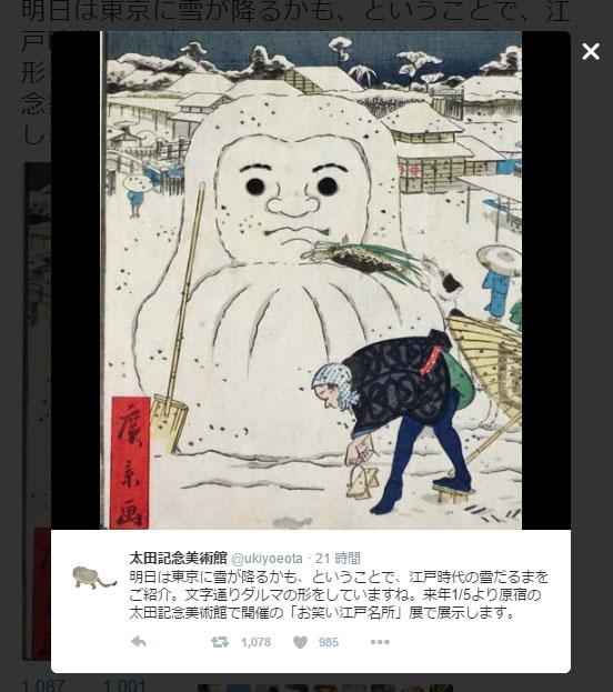 江戸時代の雪だるまが話題 文字通りだるま形!
